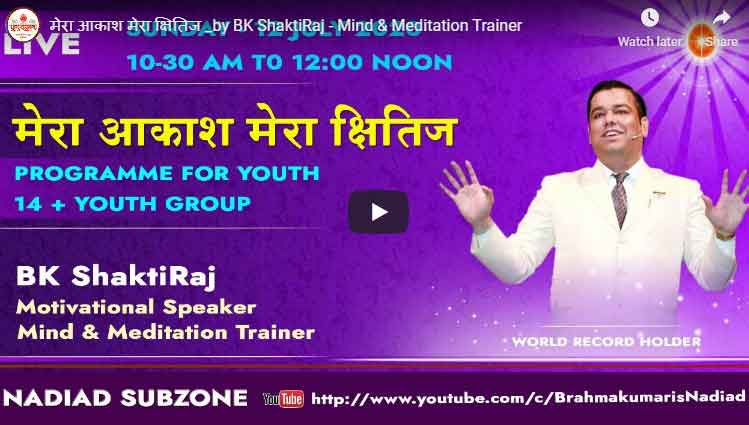 LIVE 12-07-2020,10.30am:मेरा आकाश मेरा क्षितिज _by BK ShaktiRaj - Mind & Meditation Trainer